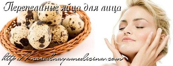 перепелиные яйца маски для лица