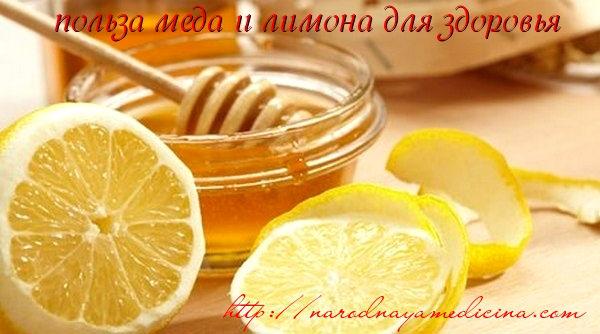 мед с лимоном польза