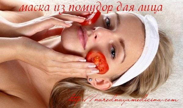 маска из помидор для лица
