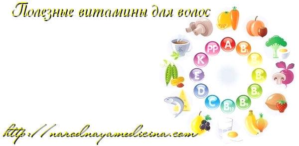 витамины группы в для волос