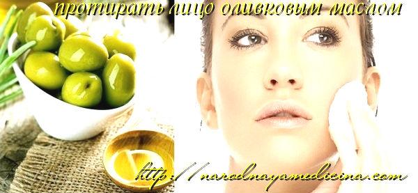 протирать лицо оливковым маслом