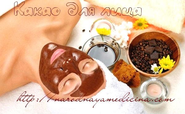 маска для лица с какао