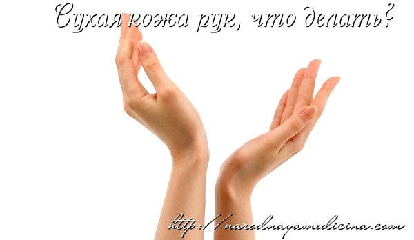сохнет кожа рук что делать