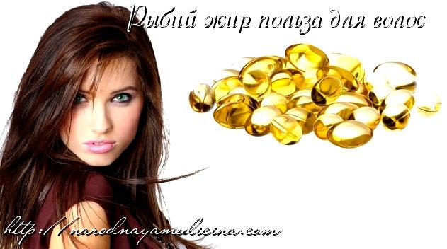 рыбий жир польза для волос