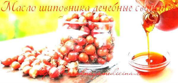 масло шиповника применение