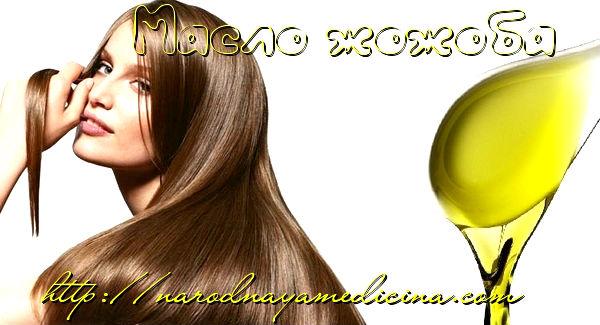 масло жожоба для волос и лица