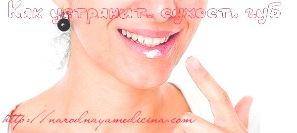 как устранить сухость губ