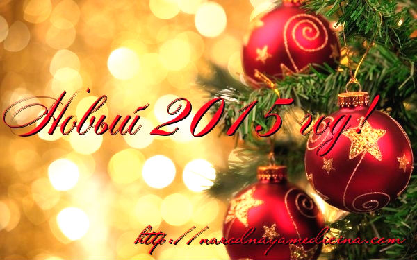 новый 2015 год чего ждать