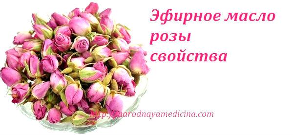 эфирное масло розы свойства проиемение