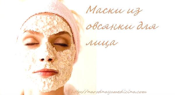 маска из овсянки для лица