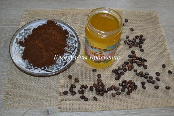 Скраб для тела из кофе и меда