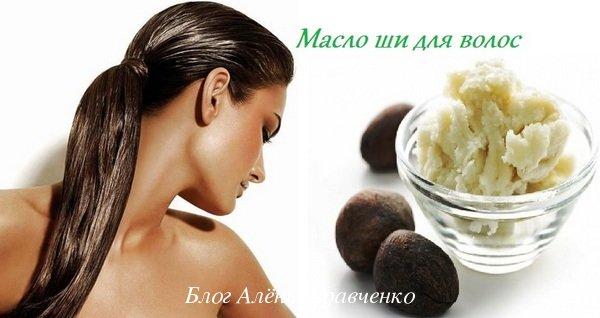 Масло ши для волос как использовать