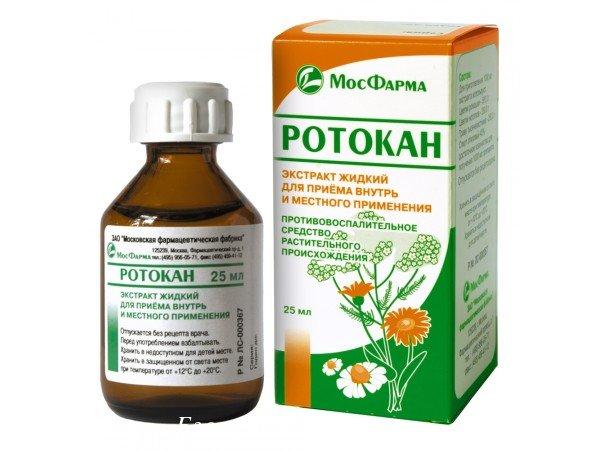 Ротокан для полоскания горла
