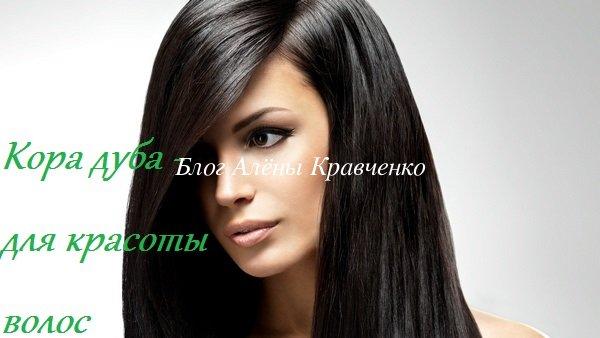 Кора дуба для волос применение