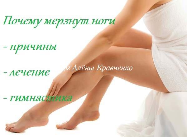 Почему мерзнут ноги что делать