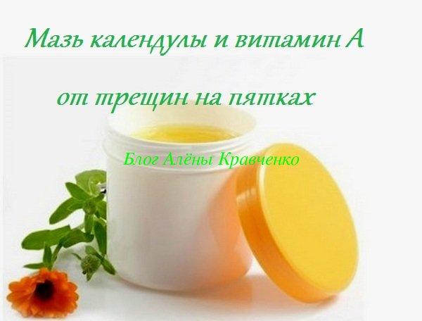 Мазь календулы и витамин а для пяток
