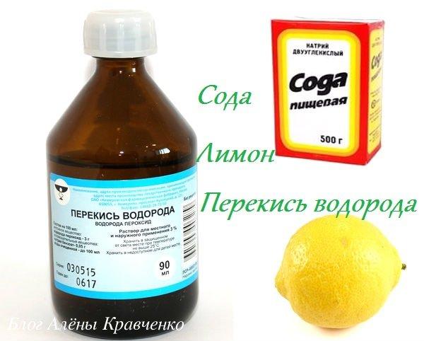 Сода, перекись водорода, лимон