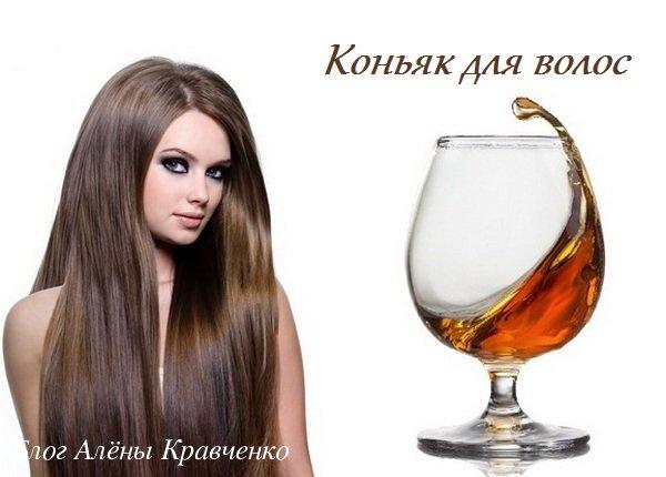 Маски для волос с коньяком