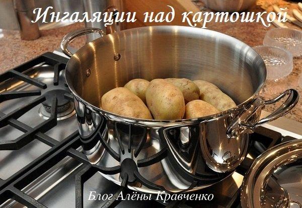 Ингаляции картошкой