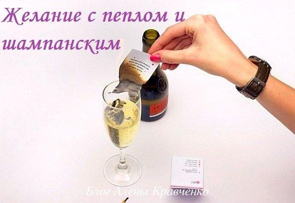 Желание с пеплом и шампанским на Новый год