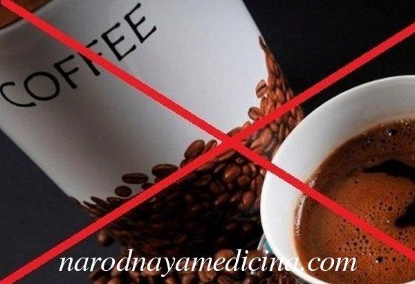 Нельзя кофе при судорогах ног