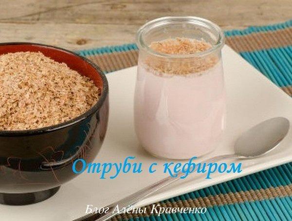 Пшеничные отруби с кефиром