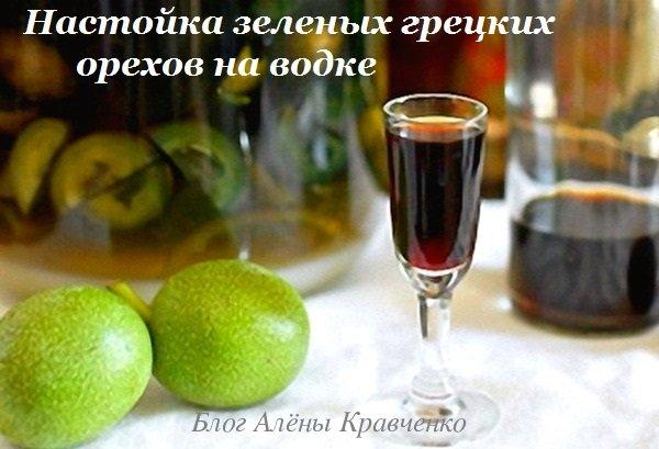Настойка из зеленых грецких орехов на водке