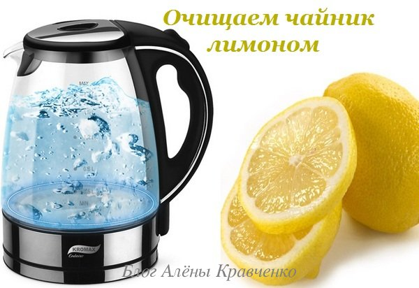 Как очистить чайник от накипи лимоном