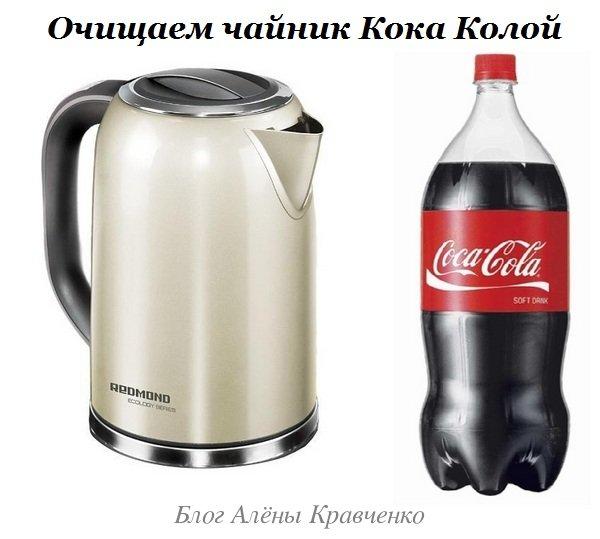 Очищаем чайник кока колой