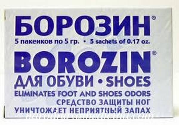 Борозин от пота ног