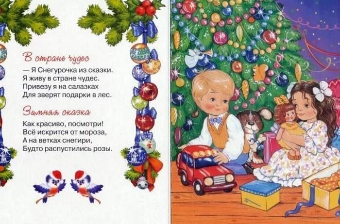 Стихи из книг для детей на Новый год