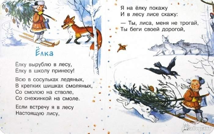 Стихи картинки на Новый год