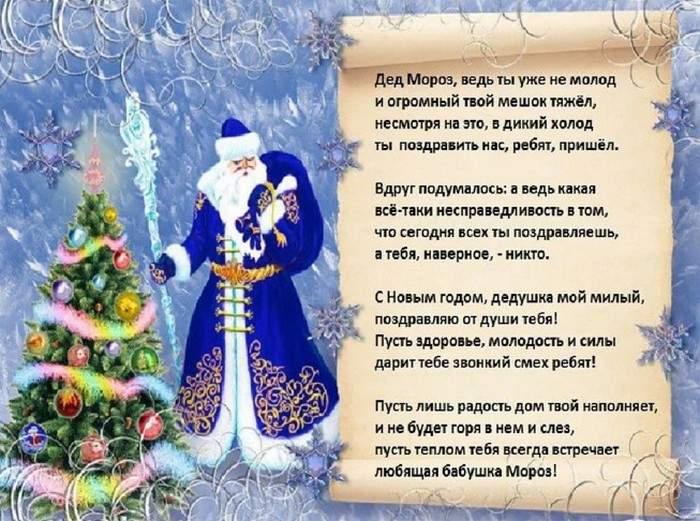 Дед мороз стихи в картинках