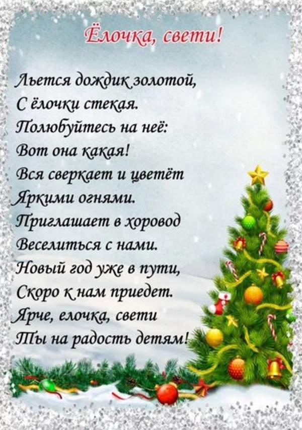 Стих на Новый год Елочка свети