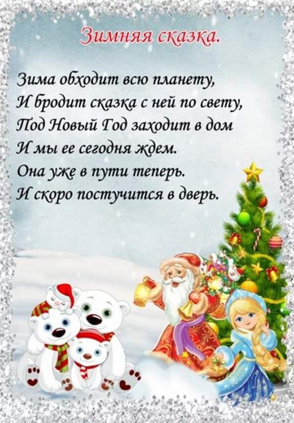 Стих на Новый год Зимняя сказка