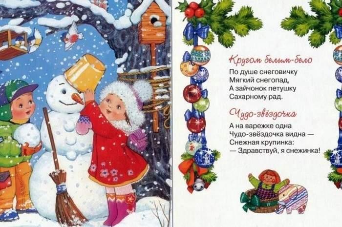 Стих на Новый год из книги