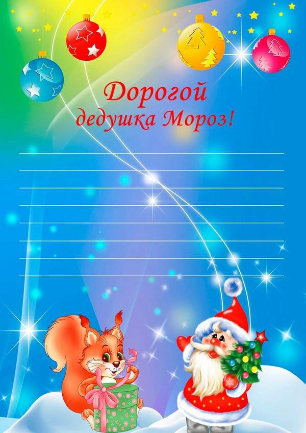 Письмо Деду Морозу трафарет