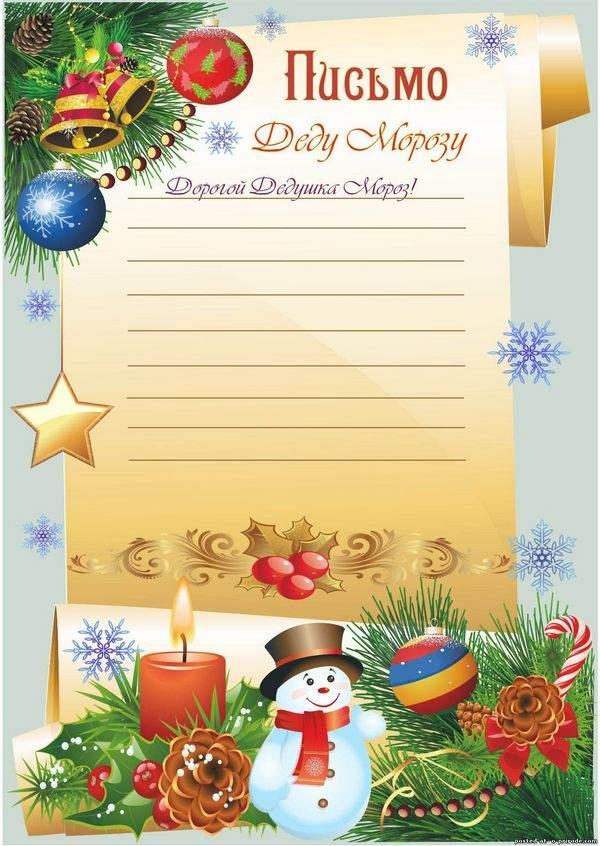 Образец как писать письмо Деду Морозу