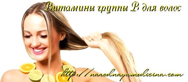 витамины группы в для роста волос