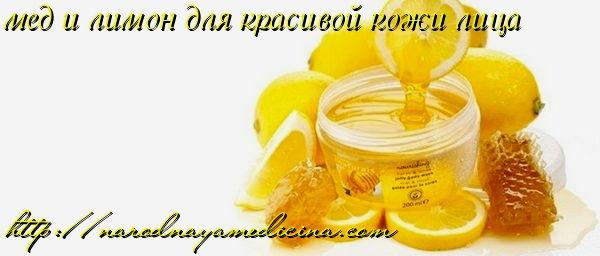 маска мед лимон для лица