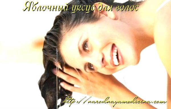 яблочный уксус для полоскания волос