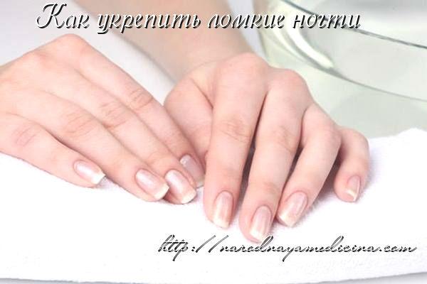 ломкие ногти что делать