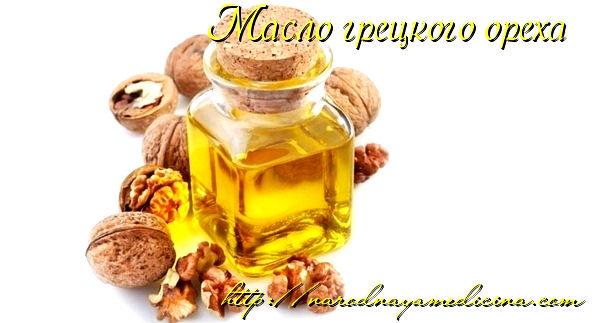 масло грецкого ореха в косметологии