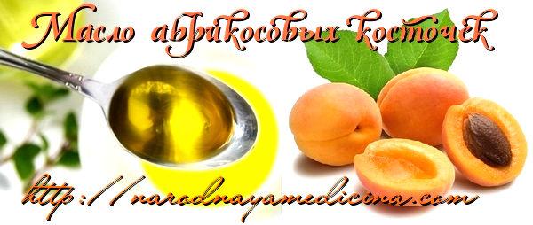 масло абрикосовых косточек применение
