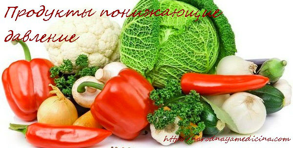 продукты понижающие артериальное давление