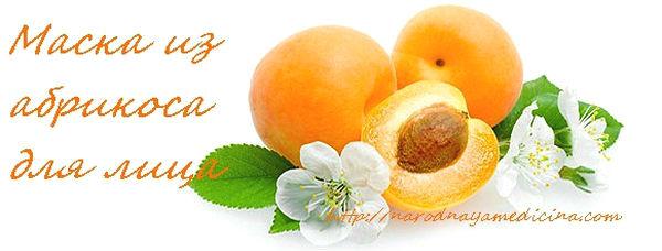 маска из абрикоса для лица