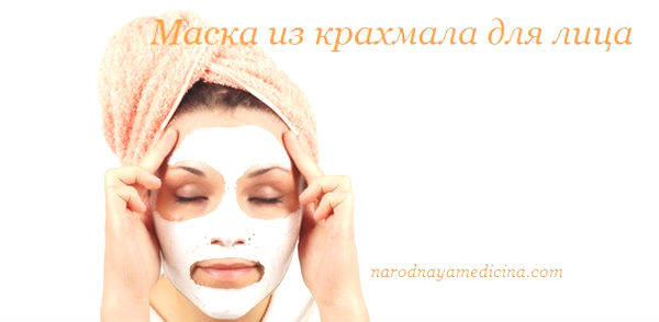 маска из крахмасла для лица