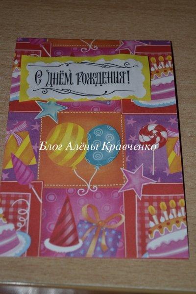 открытка на день рождения своими руками скрапбукинг