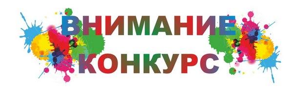 Конкурс на блоге Алёны Кравченко