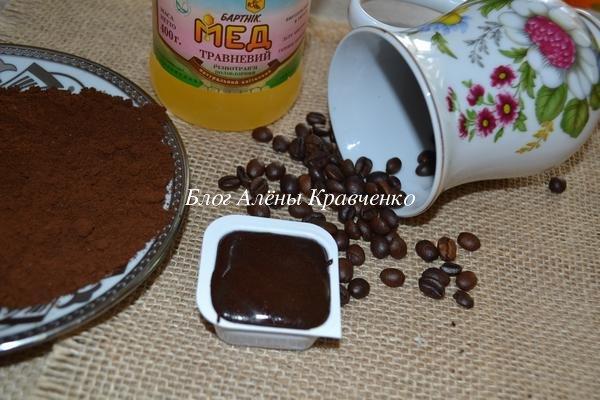 Тонизирующий скраб для тела из кофе и меда